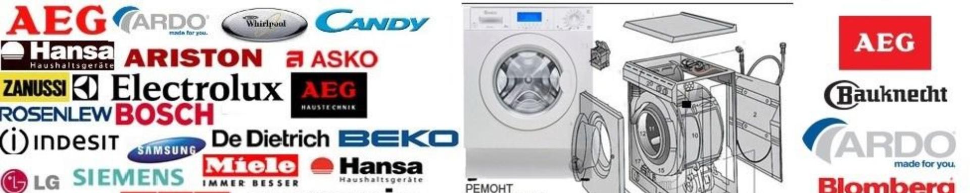 Ремонт стиральных машин в городе Тюмень 89224711723